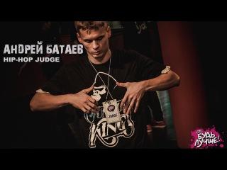 HIP-HOP JUDGE - Андрей Батаев г. Тверь (Jungle Kings)