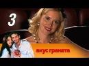 Вкус граната 3 серия Мелодрама 2011