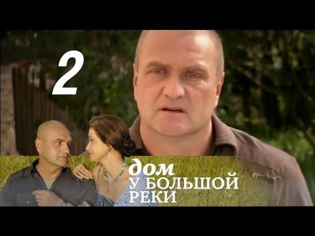 Дом у большой реки 2 серия В окружении воровского мира 2011 Мелодрама @ Русские сериалы
