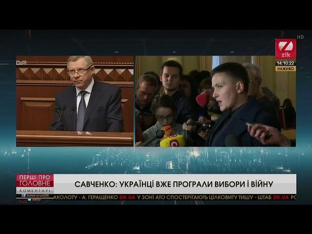 Надія Савченко: Генпрокурор - це механізм у руках Порошенка