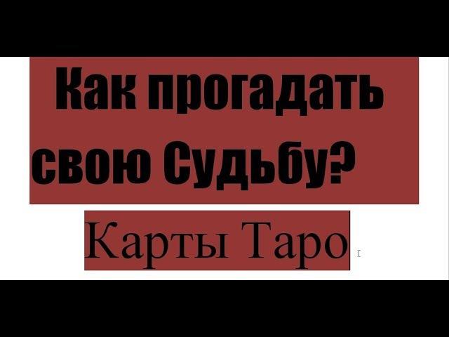 Вадим Безделев. Как прогадать свою судьбу. Карты Таро
