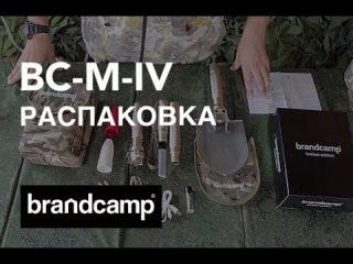 Распаковка лопаты Brandcamp BC-M-IV (средняя). Из чего состоит лопата ? Обзор лопаты Брендкемп
