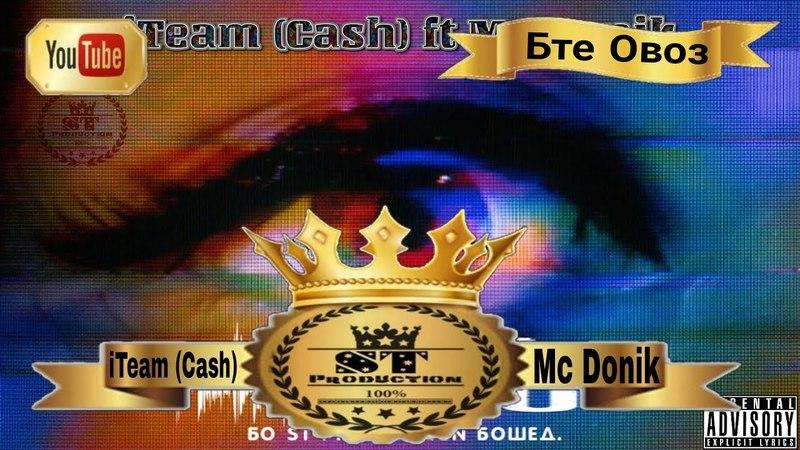 ITeam Cash ft Mc Donik Бте Овоз 2017 ST