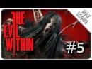 The Evil Within - 5 - ВСТРЕЧА С НЕВЕДОМОЙ Х НЁЙ