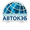 Транспортная компания «АВТОКЭБ». VIP перевозки.
