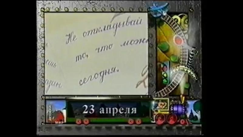 Анонс мультфильма Приключения запятой и точки Детский мир 23 04 2006
