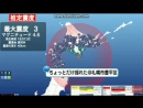 The Japanese earthquake information on the SOLiVE24 channel magnitude 4 7