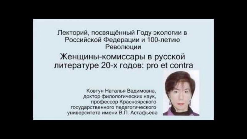 Лекция Женщины комиссары в русской литературе 1920х годов