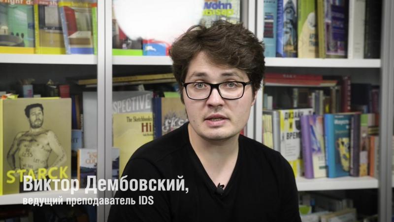 Виктор Дембовский о летнем интенсиве IDS
