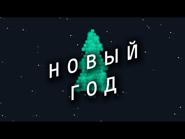 RUSSIAN ANONYMOUS CHOIR НОВЫЙ ГОД 2012 Mitol version