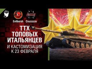 ТТХ топовых итальянцев и кастомизация к 23 февраля - Танконовости №188 - От Evilborsh и Cruzzzzzo