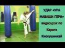 УРОКИ Каратэ Киокушинкай - Удар УРА МАВАШИ ГЕРИ урок № 6.1. (Kick Ura Mawashi Geri)