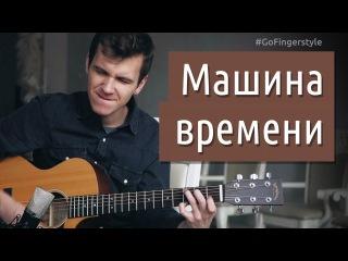 «Машина времени» на гитаре (фингерстайл) / Lauten Audio LA220 микрофон