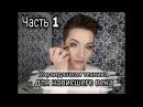 Карандашная техника для нависшего века.Часть 1.Новогодний makeup.