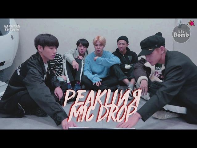 [RUS SUB] Реакция BTS на MIC Drop