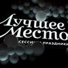 """""""Лучшее Место"""" в Краснодаре"""