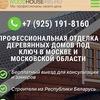 WoodHouse495 Отделка деревянных домов/бань