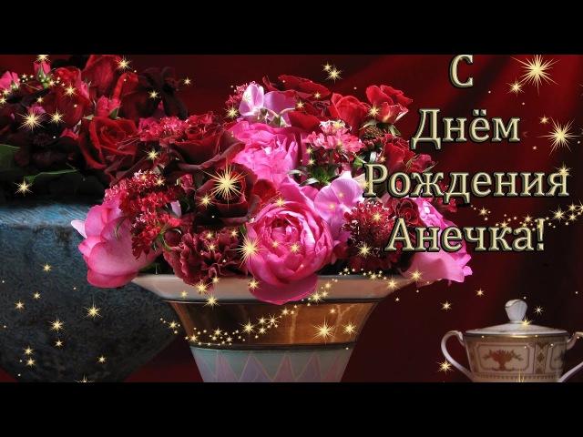 С днём рождения Анечка