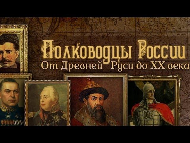Владимир Мономах Полководцы России От Древней Руси до ХХ века