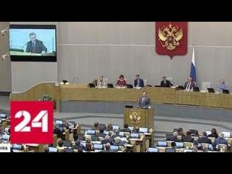 Контрсанкции: Госдума дала ответ вашингтонскому обкому - Россия 24