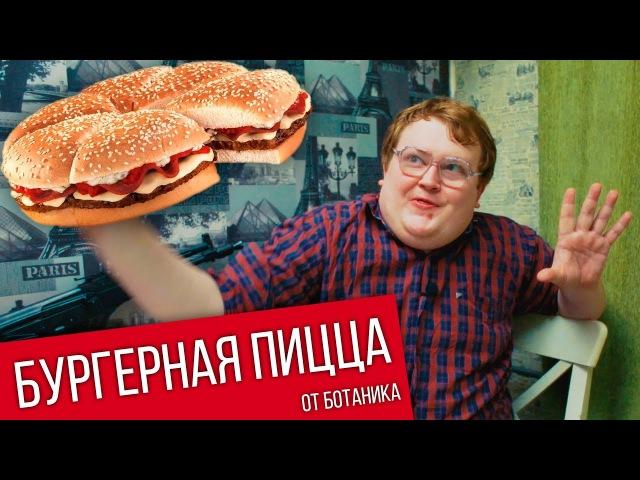 Своими Руками Бургерная Пицца