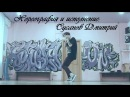 Susanov Dmitry choreo Hear your heart James Bay