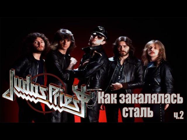 Judas Priest Как закалялась сталь МЕЛОМАНия биография часть 2
