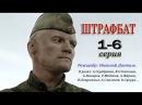 Штрафбат 1,2,3,4,5,6 серия Драма, Военный боевик