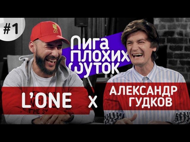 ЛИГА ПЛОХИХ ШУТОК 1 L'One x Гудков