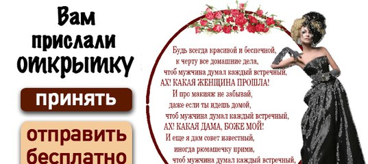 Поздравления Будь Всегда Красивой И Беспечной
