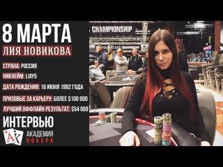 Интервью | Лия Новикова - одна из самых сексуальных девушек в мире покера | Какие парни нравятся?