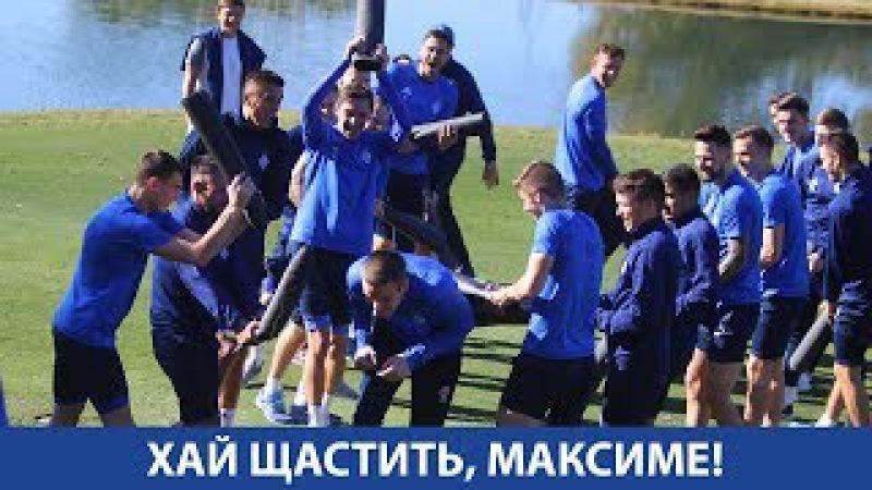 Динамівці побажали удачі Максиму Ковалю