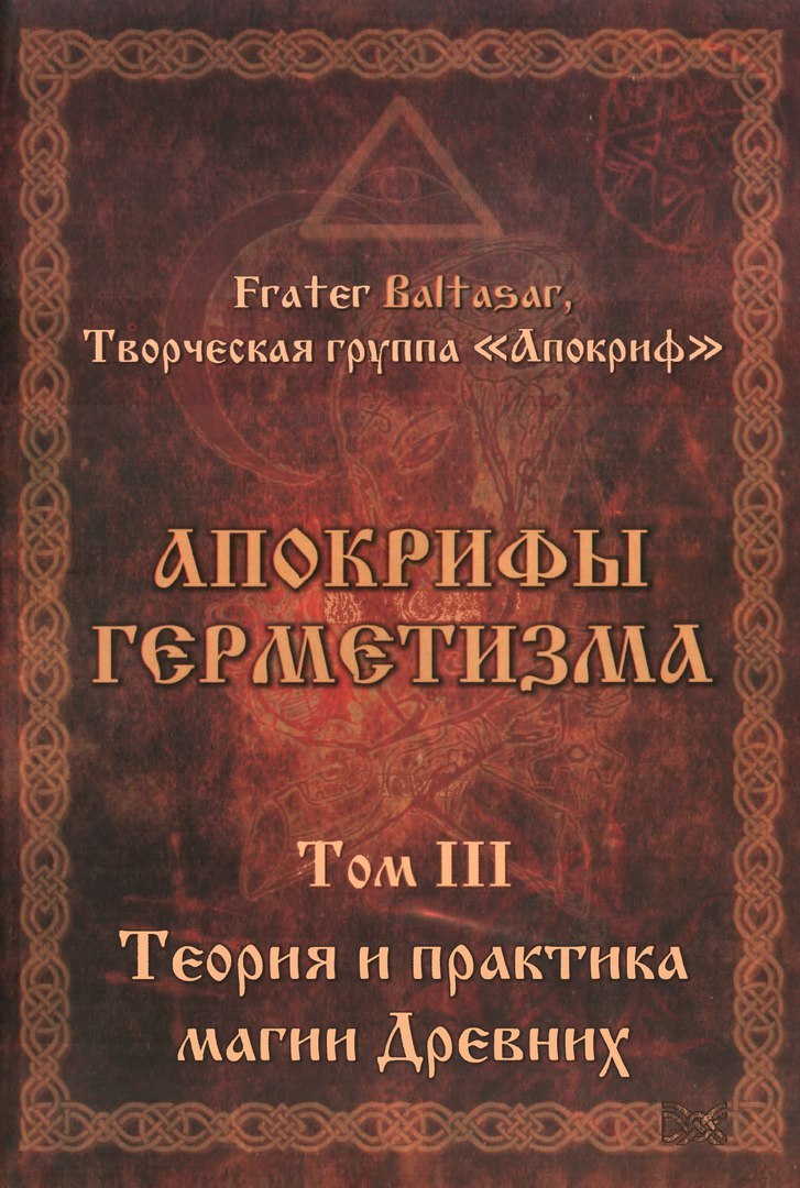Frater Baltasar, творческая группа «Апокриф». Апокрифы герметизма Wt0koot6CCE