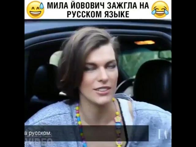 Мила Йовович зажгла на Русском 🔥🔥🔥