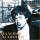 Валерий Агафонов - Всё теперь против нас...
