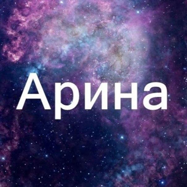 Имя арина фотоделом