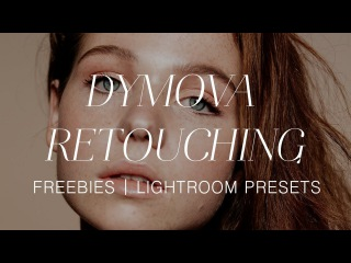 Бесплатные Пресеты Lightroom | Lightroom Presets for free | Katerina Dymova Retouching