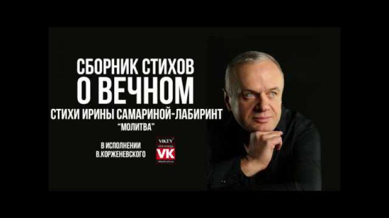 Стихи о любви Молитва Ирины Самариной Лабиринт в исполнении Виктора Корженевского