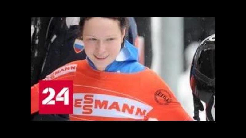 Спортивный арбитраж в Лозанне оправдал 28 российских олимпийцев - Россия 24