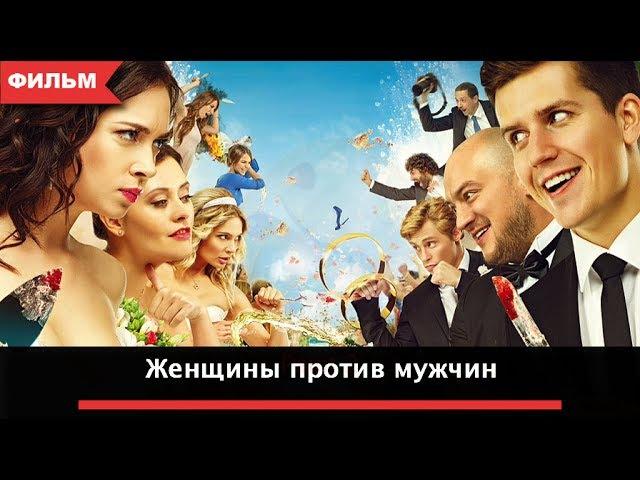Женщины против мужчин 2015 🎬 Фильм Смотреть 🎞Онлайн. Комедия. 📽 Enjoy Movies