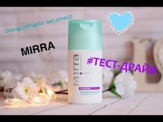 Молочко очищающее Mirra | Тест-драйв.