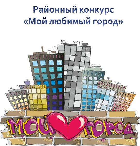 открытка люблю свой город прохладных регионах лучше