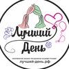Оформление и аксессуары для свадеб Новосибирск