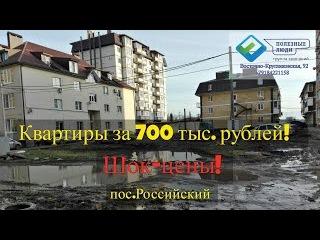 Не покупайте квартиру в Краснодаре, пока не посмотрите это видео! Шок-обзор пос.Р...