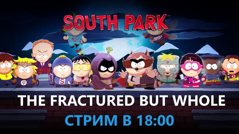 Картмен спасет всех! - South Park The Fractured But Whole
