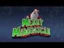 Мадагаскар Рождество