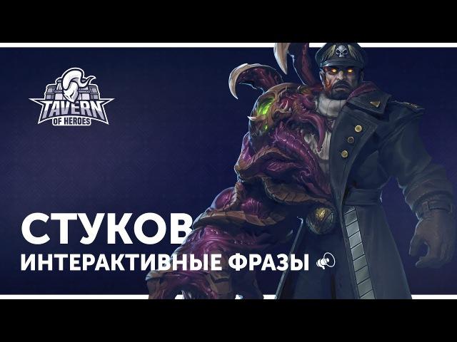 Heroes of the Storm Реплики Стукова