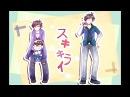 スキキライ Suki Kirai Osomatsu san KaraIchi Eng Lyric