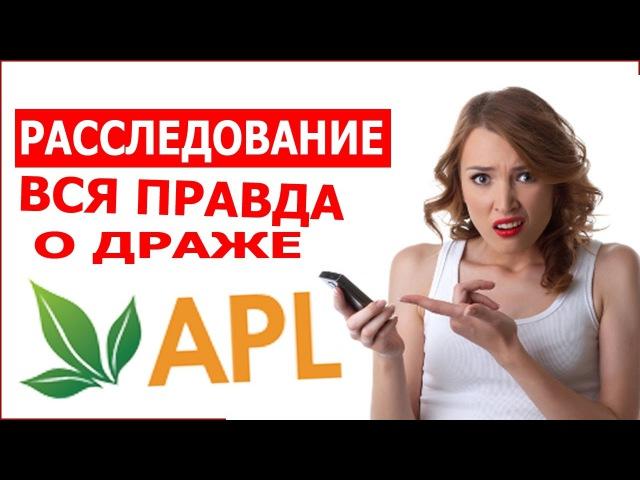 APLGO Расследование Вся правда о драже APL Факты Только факты
