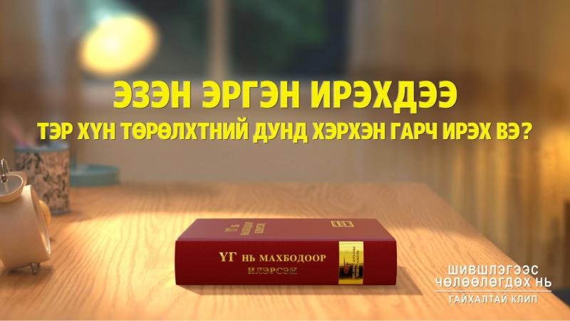 Шившлэгээс чөлөөлөгдөх нь Эзэн эргэн ирэхдээ Тэр хүн төрөлхтний дунд хэрхэн гарч ирэх вэ